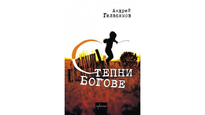 Степни богове – Андрей Геласимов