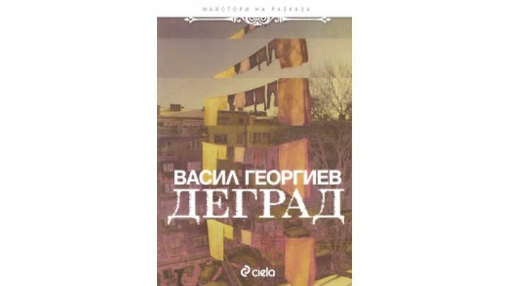 Деград – Васил Георгиев