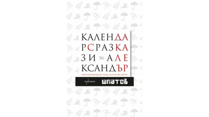Календар с разкази – Александър Шпатов