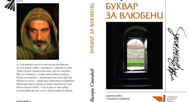 Буквар за влюбени – Валери Станков