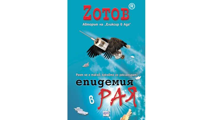 Епидeмия в Рая – Zотов