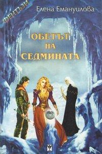 """""""Обетът на седмината"""", от Елена Емануилова"""