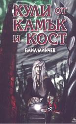 """""""Кули от камък и кост"""", от Емил Минчев"""