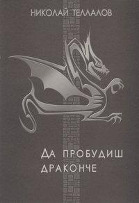 """""""Да пробудиш драконче"""", от Николай Теллалов"""