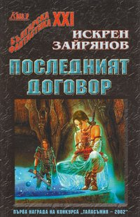"""""""Последният договор"""", от Искрен Зайрянов"""