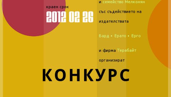 Сборище на трубадури – конкурс и награди за кратък фантастичен разказ! (2012)
