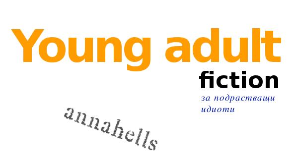 Фентъзи за подрастващи идиоти a.k.a YA-фентъзи (Колонката на Ана Хелс)