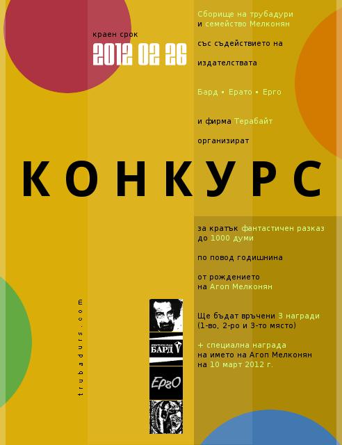 Конкурс за кратък фантастичен разказ по повод годишнина от рождението на Агоп Мелконян (2012)