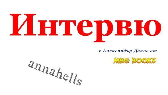 Интервю с Александър Даков от MBG Books (Ана Хелс)