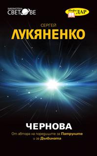 """""""Чернова"""" от Сергей Лукяненко"""