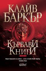 """""""Кървави книги"""" от Клайв Баркър"""