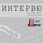 Интервю с Мартин Христов от издателство Ерго (Ана Хелс)