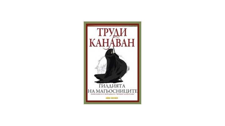 Нови НФ и Ф книги на български – март 2012 г. (Shannara)