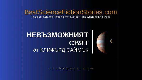 Клифърд Саймък – Невъзможният свят – BestScienceFictionStories (Коста Сивов)
