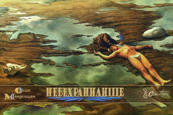 Осип Манделщам - Стихотворения
