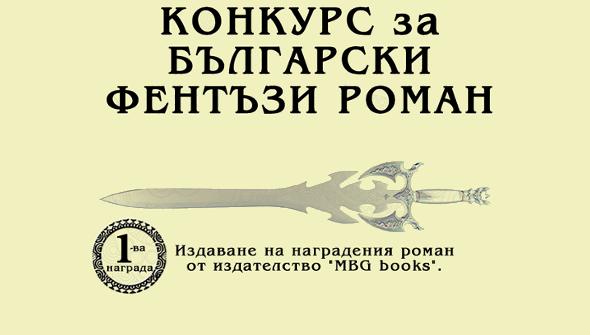 За Конкурса за български фентъзи роман (Колонката на Ана Хелс)