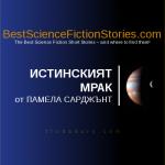 Памела Сарджънт - Истинският мрак - BestScienceFictionStories (Коста Сивов)