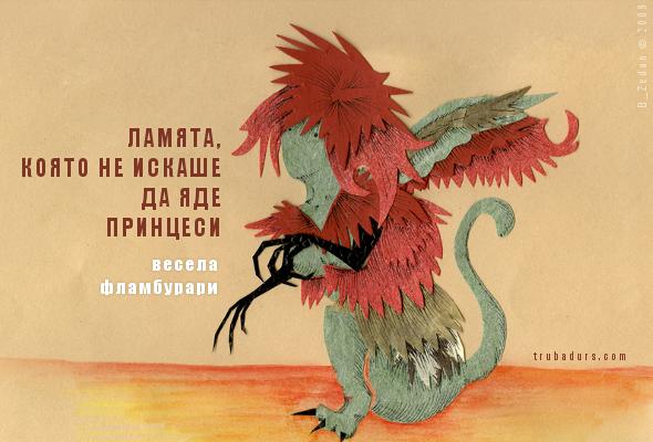 Приказка за Ламя и приказка за Водна капчица, от Весела Фламбурари (приказки 1 от 3)
