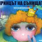 Приказка за Ягоди и приказка за Принц, от Весела Фламбурари (приказки 3 от 3)