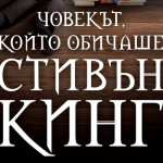 Интервю с Бранимир Събев (Коста Сивов)