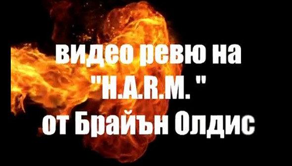 Видеоревю на H.A.R.M. от Брайън Олдис (Владимир Полеганов   Михаил Абаджиев)
