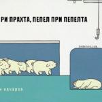 Прах при прахта, пепел при пепелта, от Ясен Овчаров (фантастичен разказ)