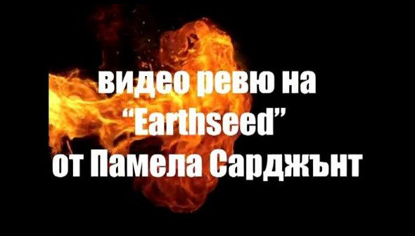 Видеоревю – Earthseed – Памела Сарджънт (Зорница Цветкова   Михаил Абаджиев)