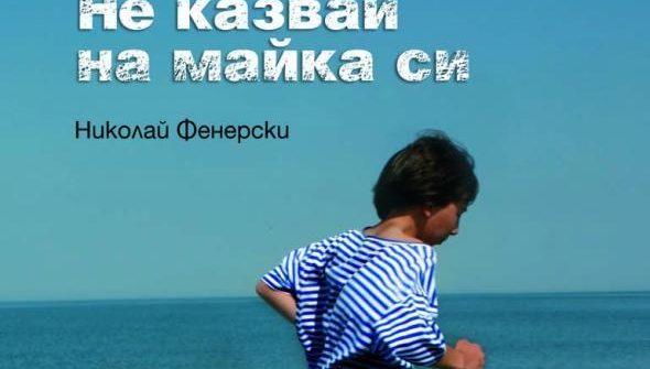 Нови български книги от издателство Ерго