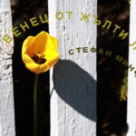С венец от жълти лалета, от Стефан Минчев (фантастичен разказ)