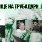 Списание Сборище на трубадури - НОЕМВРИ 2012 (ePUB, MOBI)