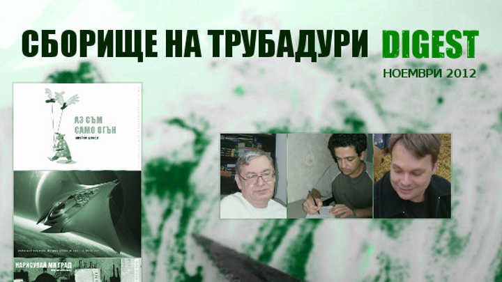 Списание Сборище на трубадури – НОЕМВРИ 2012 (ePUB, MOBI)