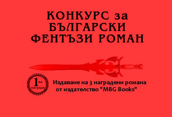 Наградените – Конкурс за фентъзи роман 2012