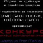 Конкурс за кратък фантастичен разказ по повод годишнина от рождението на Агоп Мелконян (2013)