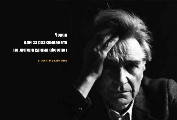 Чоран или за разкриването на литературния абсолют (Поли Муканова)