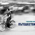 Пътешествието, от Герасим Симеонов (разказ)