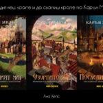 Да издигнеш крале и да свалиш крале по Карън Милър (Ана Хелс)
