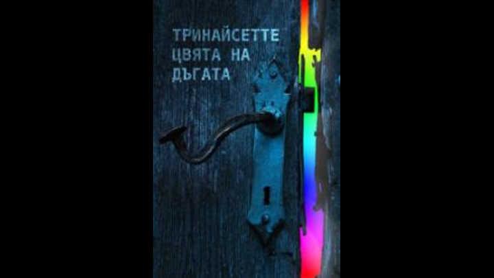 Тринайсет цвята на дъгата
