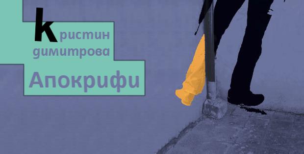 Кристин Димитрова – Апокрифи