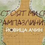 Престоят ми сред трампазлините, от Йовица Ачин (фантастичен разказ)