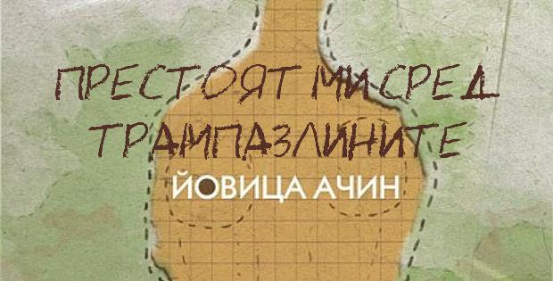 Илюстрация към Престоят ми сред трампазлините, от Йовица Ачин (фантастичен разказ)