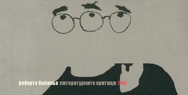 Илюстрация към 2666, от Роберто Боланьо