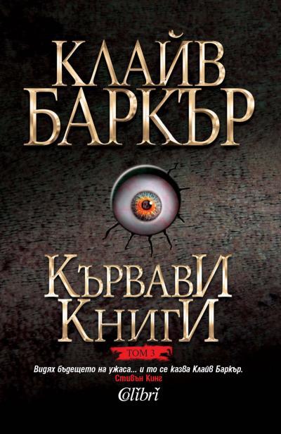 Корица на Кървави книги, том 3, от Клайв Баркър