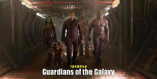 ТРЕЙЛЪР: Пазителите на галактиката