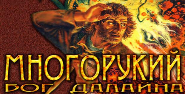 Многоръкият бог на Далайна - Святослав Логинов (Конкурс за авторско ревю)