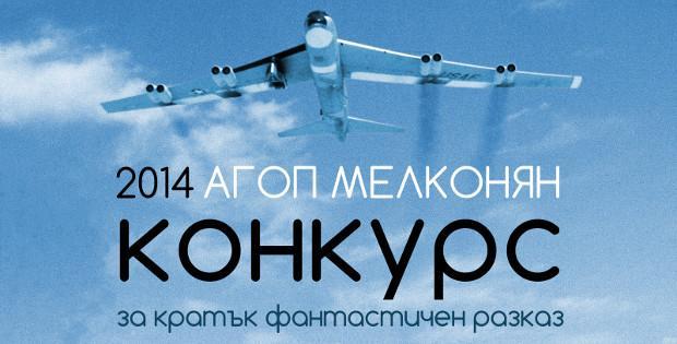 Конкурс за кратък фантастичен разказ по повод годишнина от рождението на Агоп Мелконян (2014)