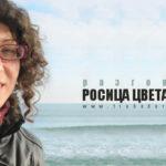 Разговор с Росица Цветанова