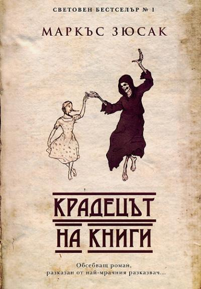 Корица на Крадецът на книги, от Маркъс Зюсак