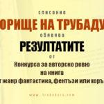 Финал на конкурса за авторско ревю: РЕЗУЛТАТИ
