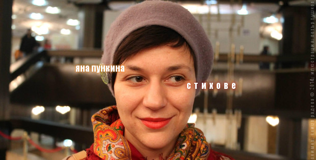 Яна Пункина – Стихове