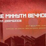 Две минути вечност, от Васил Джамбазов - фантастичен разказ